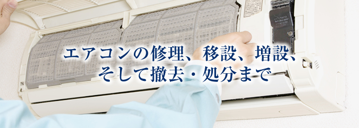 エアコンの修理、移設、増設、そして撤去・処分まで