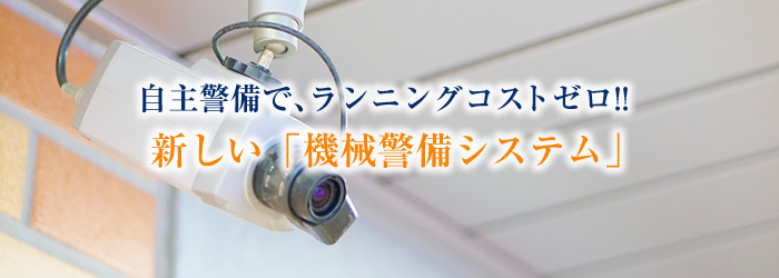 自主警備で、ランニングコストゼロ!!新しい「機械警備システム」